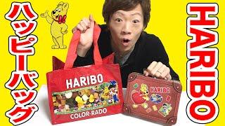 【HARIBO】ハリボーグミのハッピーバッグ開封します!!