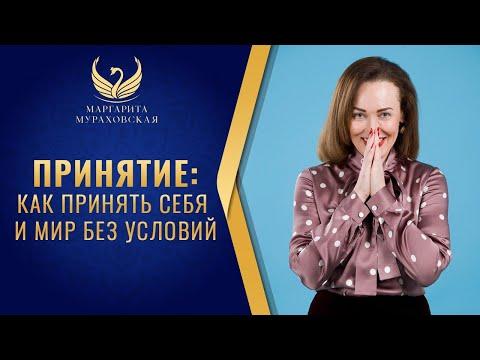 Маргарита Мураховская: Принятие. Как принять себя и мир без условий