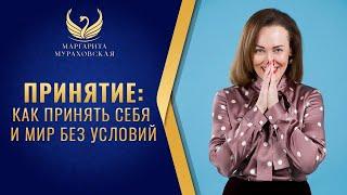 Маргарита Мураховская Принятие Как принять себя и мир без условий