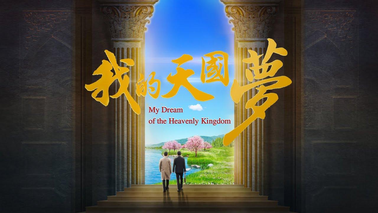 基督教会电影《我的天国梦》【预告片】