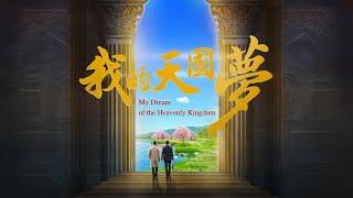 主在中國《我的天國夢》你被提到神面前了嗎【預告片】
