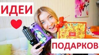 Что подарить на 8 марта ♕ Идеи подарков(В этом видео я покажу мои идеи подарков на 8 марта. Подарки для мамы, подруги, девушки, коллеги. Если вы не..., 2016-03-01T19:59:11.000Z)