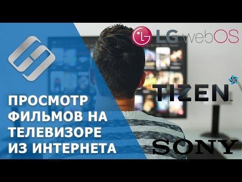Просмотр фильмов и сериалов на Smart TV с Интернета в 2019 (ForkPlayer, SmartBox, GetsTV) 📺🌐🎬