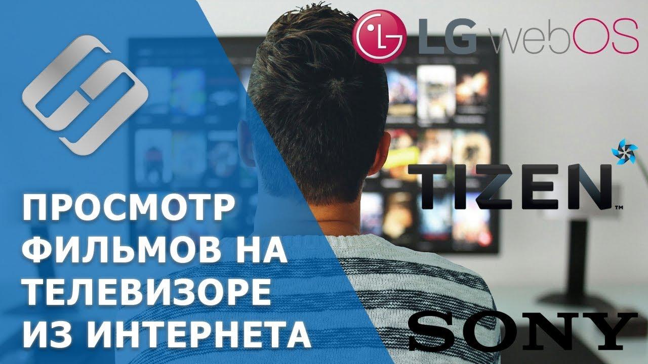 Просмотр фильмов и сериалов на Smart TV с Интернета в 2019 (ForkPlayer, SmartBox, GetsTV) ???