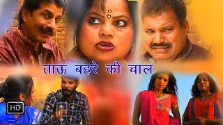 Tau Bahre Ki Chal | ताऊ बहरे की चाल   | Haryanvi Full Movies Comedy Natak