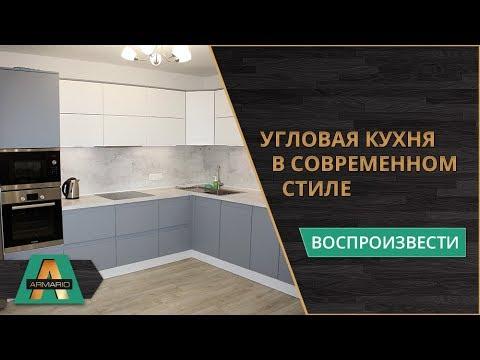 Угловая кухня в современном стиле. Кухня-студия. Интерьер и Дизайн.