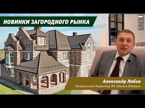 Легенды осени - невероятные сделки и новые дома в продаже, Новая Москва, сентябрь - октябрь 2019