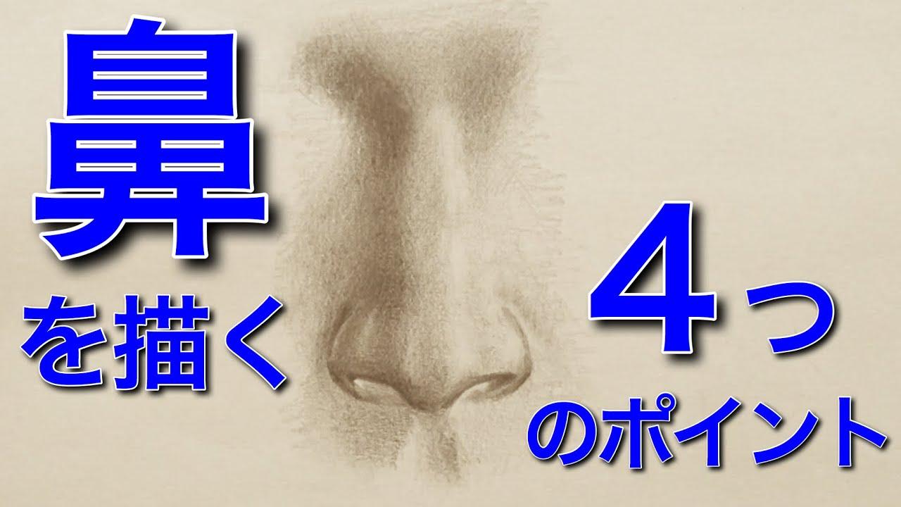鼻の描き方鼻を描く4つのコツポイントthe Four Tips To Draw The