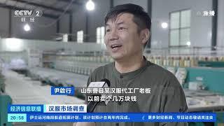[经济信息联播]汉服市场调查 汉服市场爆发式增长 年销售规模或超百亿元| CCTV财经 - YouTube