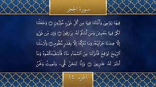 Holy Qur'an Recitation | Part 14 | #Ramadan2021 | تلاوتِ قرآن مجید