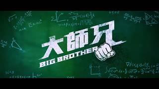 """BIG BROTHER"" Trailer 2018"