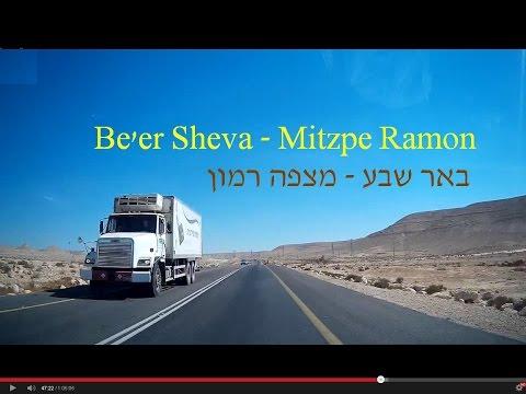 Driving in the desert. Be'er sheba - Mitzpe Ramon. Negev, southern Israel  נסיעה מבאר שבע למצפה רמון