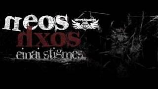 Neos Hxos - Είναι Στιγμές