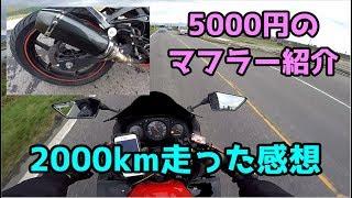 5000円のマフラー2000km走った感想【Ninja250r】