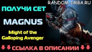 Random-Imba.ru - Сет на Магнуса Might of the Galloping Avenger