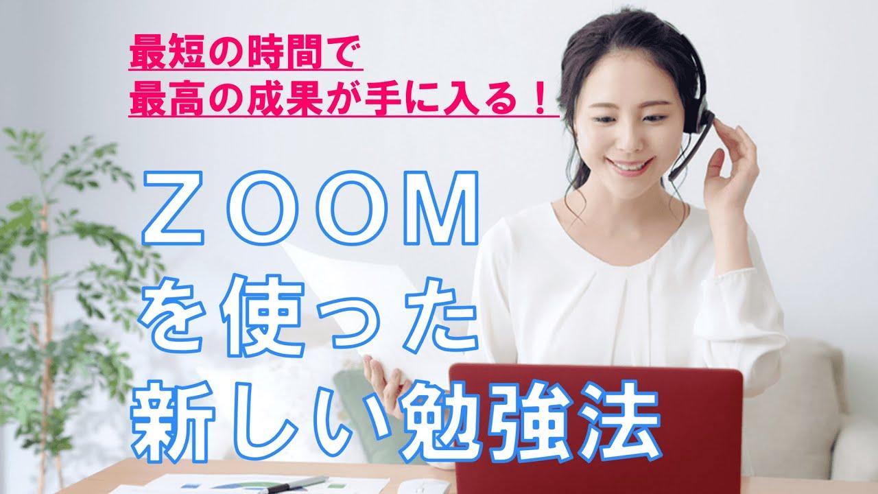 【 最短の時間で最高の成果が手に入る!】Zoomを使った新しい勉強法