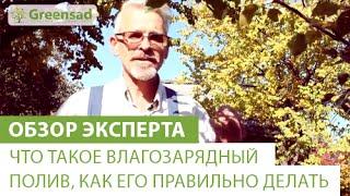видео Осенний влагозарядковый полив
