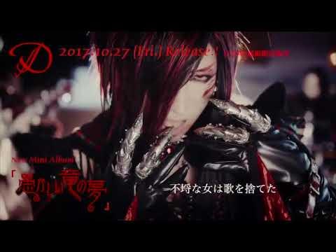 2017.10.27(Fri.) Release!!   D「愚かしい竜の夢」 MV試聴FULL公開!!