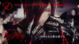2017.10.27(Fri.) Release!!   D「愚かしい竜の夢」 MV試聴FULL