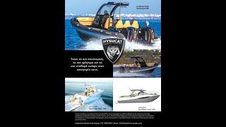 Το Ψάρεμα και τα Μυστικά του - Τεύχος 54 - Amphitrite Naval Consultancy