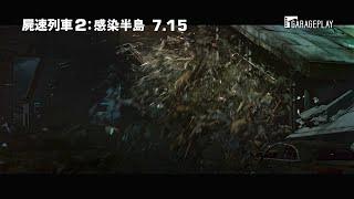 屍潮來襲 全境擴散!【屍速列車2:感染半島】7/15(三) 消屍殆盡