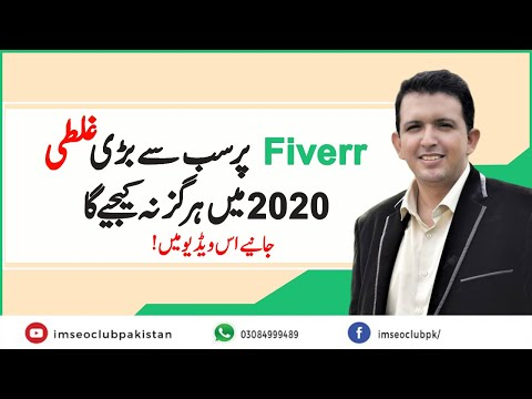Big Fiverr Mistakes 2020 - Avoid Doing This in Hindi/Urdu