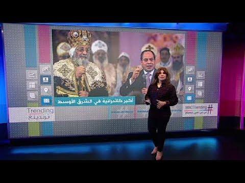 نتعرف على تفاصيل أكبر كاتدرائية في الشرق الأوسط في #مصر    #بي بي سي ترندينغ  - 17:53-2019 / 1 / 7