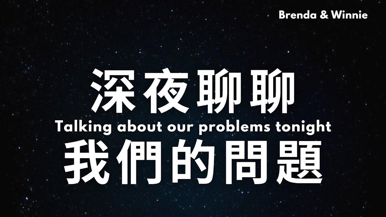 深夜聊聊:我們遇到的問題和最後如何討論出結果/一刀未剪/未上字幕|B&W精準生活設計|布蘭達&維尼