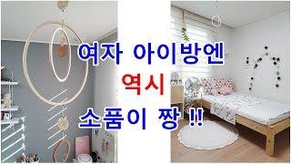 셀프인테리어]아이방꾸미기/소품&수납정리