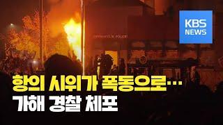 폭동에 불타는 미네소타…가해 경찰 체포 / KBS뉴스(News)