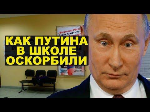 Ученики оскорбили Путина.