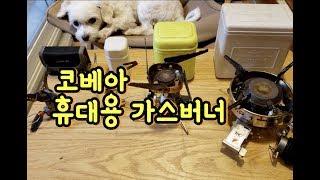코베아 휴대용 가스버너 4종 리뷰