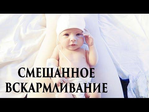 Как кормить новорожденного на смешанном вскармливании