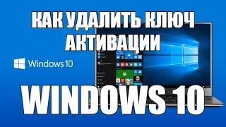 Как удалить ключ активации в Windows 10,7, 8,XP