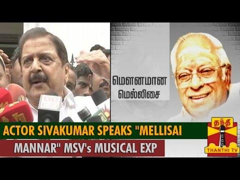 "Actor Sivakumar Speaks about ""Mellisai Mannar"" M.S.Viswanathan's Musical Experience - Thanthi TV"