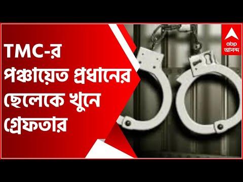 WB Politics: আউশগ্রামে TMC-র পঞ্চায়েত প্রধানের ছেলেকে খুনে গ্রেফতার ৩ | Bangla News