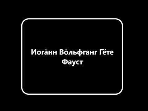 """Краткий пересказ """"Фауста"""""""