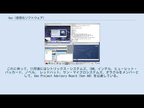 Xen (仮想化ソフトウェア)