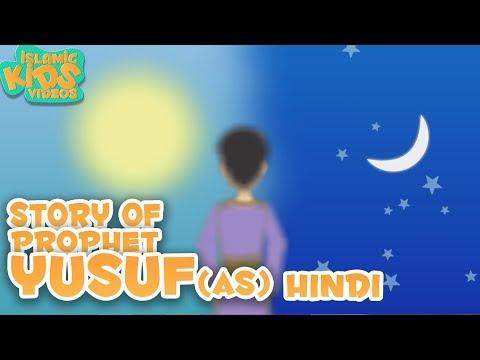 Quran Stories For Kids in Hindi   Prophet Yusuf (AS)   Islamic Kids Videos in Hindi