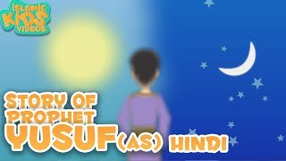 Quran Stories In Hindi | Prophet Yusuf (AS) | Part 1 | Stories Of The Prophets In Hindi