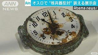 """針が止まったままの時計など・・・""""核兵器反対""""展示会(17/12/09)"""