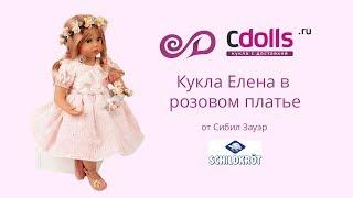 Кукла Елена в розовом от Сибил Зауэр