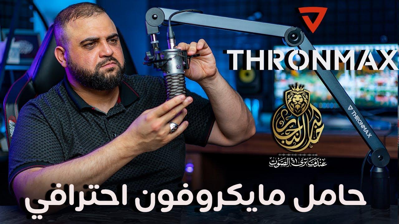أفضل حامل مايكرفون احترافي | THRONMAX Caster stand For Broadcasting | مع خالد النجار ?