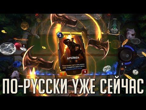 LoR По-Русски (Патч на локализацию!)
