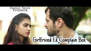 Girlfriend_Ek Complaint Box | Sosal Seva