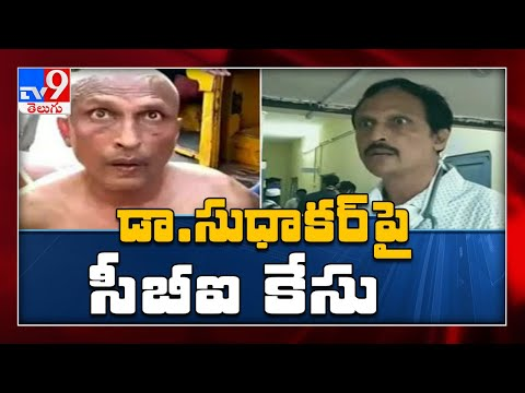 CBI files FIR against Dr. Sudhakar in Visakhapatnam - TV9