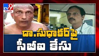 CBI files FIR against Dr. Sudhakar in Visakhapatnam - TV9