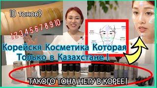 Корейская Косметика которая ТОЛЬКО В КАЗАХСТАНЕ? (как экономить деньги на косметике?) catalinageo