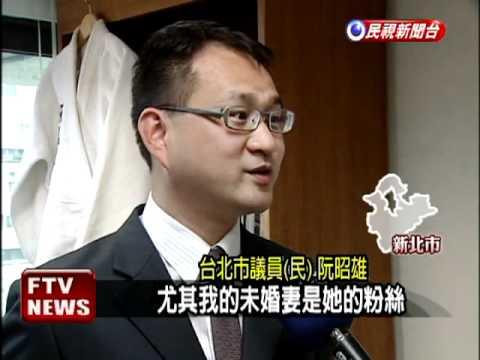 新科議員阮昭雄 議會前拍婚紗-民視新聞