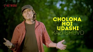 Kazi Shuvo - চলোনা হই উদাসী | Cholona Hoi Udashi  | Bangla Hit Song | Directed by Elan | E-music